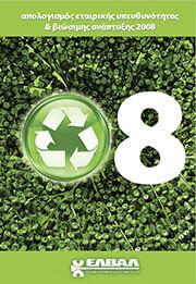 Elval Απολογισμός Βιώσιμης Ανάπτυξης 2008