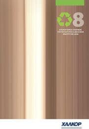 Χαλκόρ  Απολογισμός Βιώσιμης Ανάπτυξης 2008