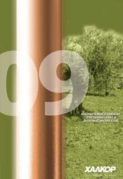Χαλκόρ  Απολογισμός Βιώσιμης Ανάπτυξης 2009