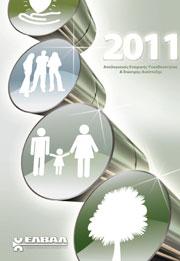 Elval Απολογισμός Βιώσιμης Ανάπτυξης 2011