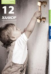 Χαλκόρ  Απολογισμός Βιώσιμης Ανάπτυξης 2012