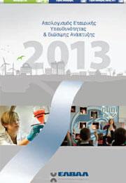 Elval Απολογισμός Βιώσιμης Ανάπτυξης 2013