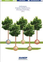 Χαλκόρ  Απολογισμός Βιώσιμης Ανάπτυξης 2013
