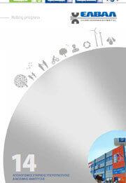 Elval Απολογισμός Βιώσιμης Ανάπτυξης 2014